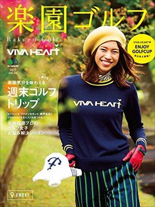 楽園ゴルフ Vol.36 Rakuen Golf x VIVA HEART[雑誌]