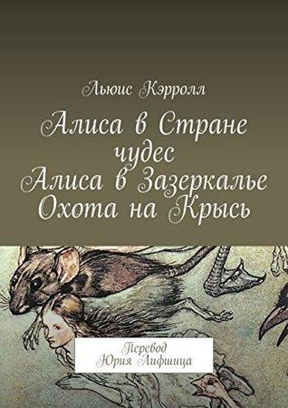 Алиса вСтране чудес / Алиса вЗазеркалье / Охота наКрысь