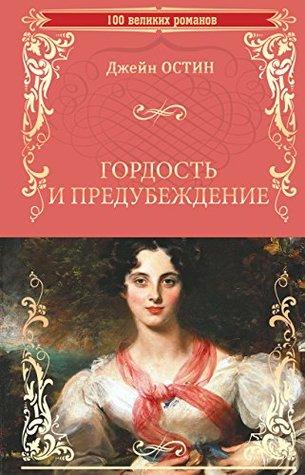 Гордость и предубеждение (100 великих романов)