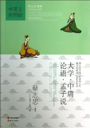 Great Learning; The Middle Path; The Analects of Confucius; Mencius Speaks (Chinese Traditional Culture Comic Series)