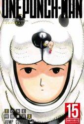 ワンパンマン 15 [Wanpanman 15] (Onepunch-Man, #15) Book