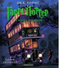Гаррі Поттер і в'язень Азкабану. Ілюстроване видання (Гаррі Поттер, #3)