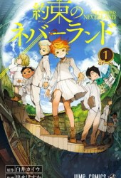 約束のネバーランド 1 [Yakusoku no Neverland 1] (The Promised Neverland, #1) Book