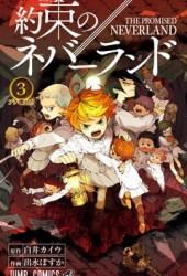 約束のネバーランド 3 [Yakusoku no Neverland 3] (The Promised Neverland, #3) Book