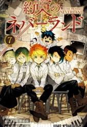 約束のネバーランド 7 [Yakusoku no Neverland 7] (The Promised Neverland, #7) Book