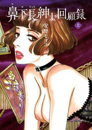 鼻下長紳士回顧録 上 [Bikachou Shinshi Kaikoroku 1] (Memoirs of Amorous Gentlemen, #1)