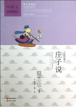 Zhuang Zi Speaks: The Music of Nature (Chinese-English) (Chinese Traditional Culture Comic Series) (English and Chinese Edition)