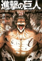 進撃の巨人 25 [Shingeki no Kyojin 25] (Attack on Titan, #25) Book
