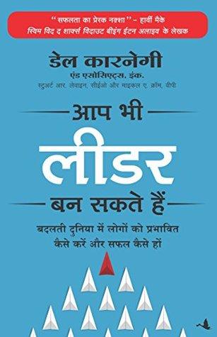 Aap Bhi Leader Ban Sakte Hain