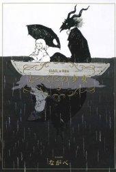 とつくにの少女 5 [Totsukuni no Shoujo 5] (The Girl From the Other Side: Siúil, a Rún, #5) Book