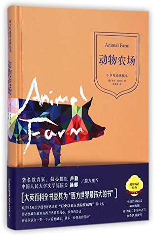 Animal Farm (The Chinese-English Bilingual Collection )