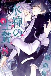 水神の生贄 8 [Suijin no Hanayome 8] (The Water Dragon's Bride, #8) Book