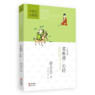The Roots of Wisdom; Heart Sutra (Chinese-English) (Chinese Traditional Culture Comic Series) (English and Chinese Edition)