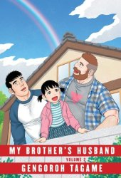 My Brother's Husband, Volume 2 (My Brother's Husband Omnibus, #2) Book