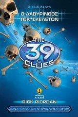 o lavyrinthos ton skeleton / ο λαβύρινθος των σκελετών