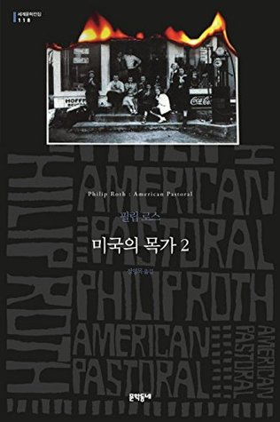 American Pastoral :Vol.2