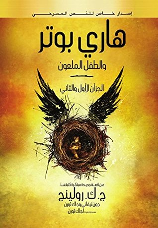 Harry Potter ans the Cursed Child (Arabic Edition) : 1