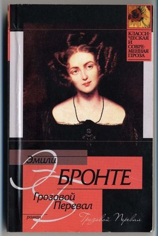 Wuthering Heights / Grozovoj pereval [Russian Edition]