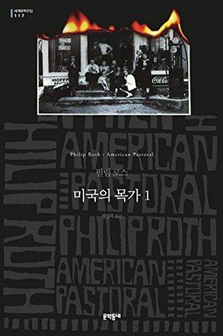 American Pastoral ( Korean Edition) :Vol.1