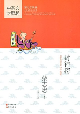 Creation of the Gods (Chinese-English) (Chinese Traditional Culture Comic Series) (English and Chinese Edition)