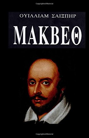 Macbeth (in Greek Language)