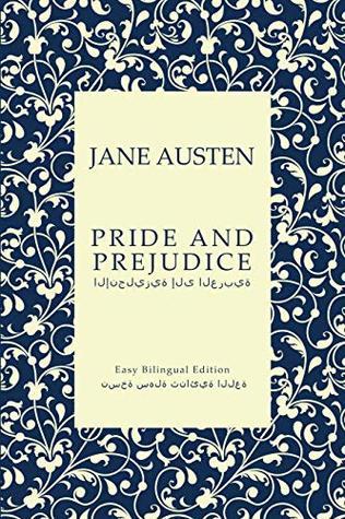 Pride and Prejudice - كبرياء وتحامل - English to Arabic - الإنجليزية إلى العربية: Easy Bilingual Edition - نسخة سهلة ثنائية اللغة