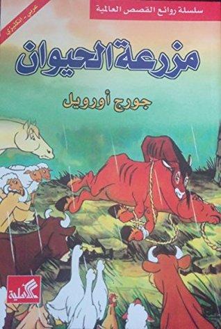 (مزرعة الحيوان (عربي-إنجليزي Animal Farm