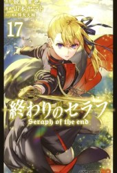 終わりのセラフ 17 [Owari no Serafu 17] (Seraph of the End: Vampire Reign, #17) Book