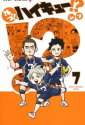 れっつ! ハイキュー!? 7 [Let's! High Kyuu!? 7] (Let's! Haikyuu!?, #7) Book