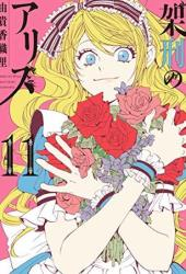架刑のアリス 11 [Kakei no Alice 11] (Alice in Murderland, #11) Book