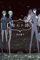 宝石の国 9 [Houseki no Kuni 9] (Land of the Lustrous, #9) Book