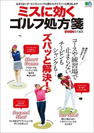 ミスに効くゴルフ処方箋[雑誌] エイムック