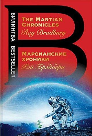Bilingva: Marsianskie khroniki / The Martian Chronicles