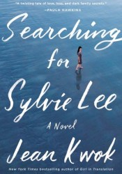 Searching for Sylvie Lee Book by Jean Kwok