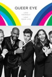 Queer Eye: Love Yourself. Love Your Life. Book
