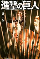 進撃の巨人 27 [Shingeki no Kyojin 27] (Attack on Titan, #27) Book
