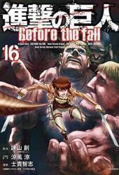 進撃の巨人 Before the Fall 16 [Shingeki no Kyojin: Before the Fall 16] (Attack on Titan: Before the Fall Manga, #16) Book