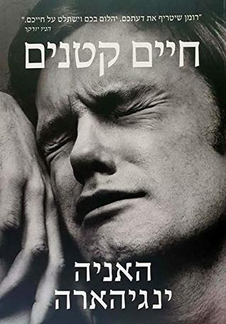 A Little Life - Hebrew book for Adults