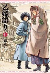 乙嫁語り 11 Book