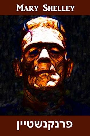 פרנקנשטי&#14: Frankenstein, Hebrew Edition