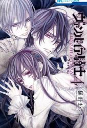 ヴァンパイア騎士 memories 4 (Vampire Knight: Memories, #4) Book