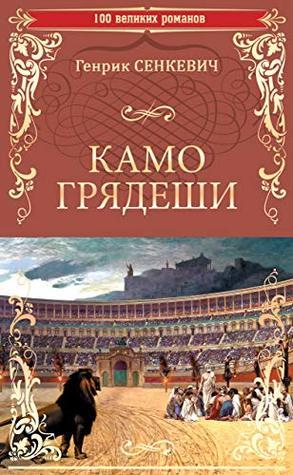 Камо грядеши (100 великих романов)