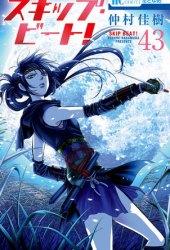 スキップ・ビート! 43 (Skip Beat!, #43) Book