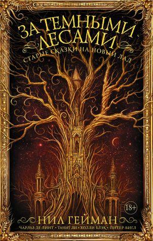 За темными лесами: Старые сказки на новый лад