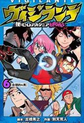 ヴィジランテ -僕のヒーローアカデミア ILLEGALS- 6 [Vigilante: Boku no Hero Academia Illegals 6] (My Hero Academia: Vigilantes, #6) Book