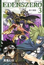 EDENS ZERO 3 (Edens Zero, #3) Book