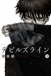 デビルズライン 13 (Devils' Line, #13) Book