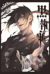 黒執事 XXVIII [Kuroshitsuji XXVIII] (Black Butler, #28) Book