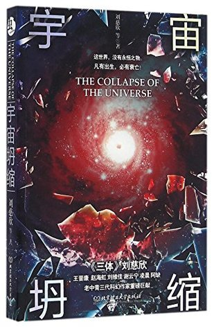 The Collapse of the Universe