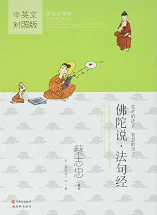 Sayings of Buddha; Dharma Sutra (Chinese-English) (Chinese Traditional Culture Comic Series) (English and Chinese Edition)